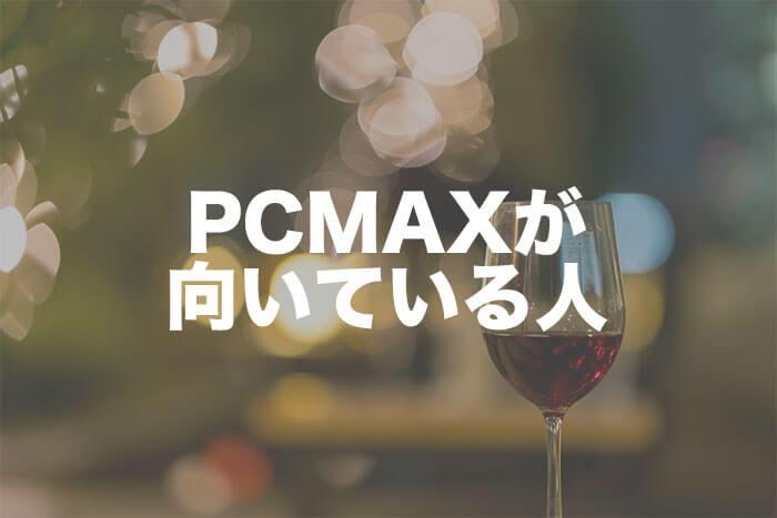 PCMAXが向いている人